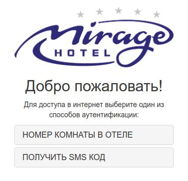 wifi авторизация отель fidelio